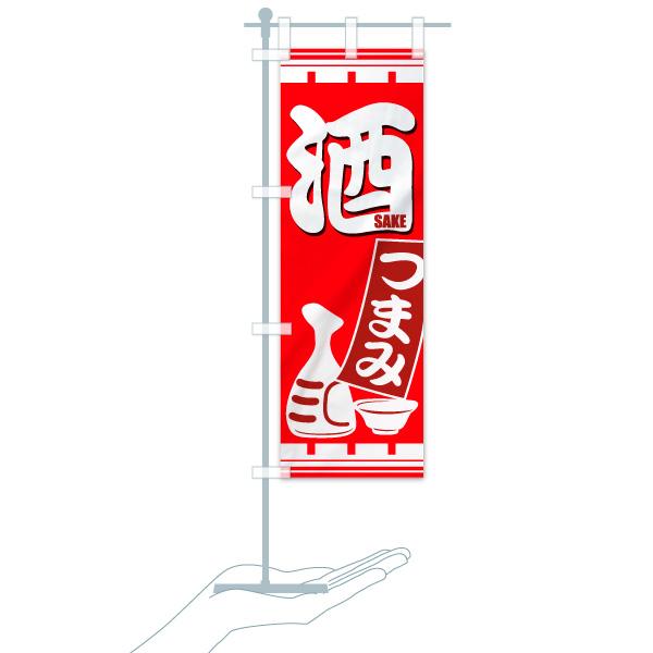 のぼり旗 酒 つまみ SAKEのデザインBのミニのぼりイメージ