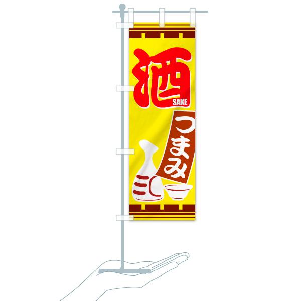 のぼり旗 酒 つまみ SAKEのデザインCのミニのぼりイメージ