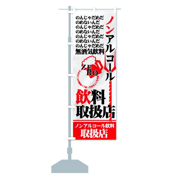 のぼり旗 ノンアルコール のんじゃだめだ 飲料取扱店のデザインAの設置イメージ