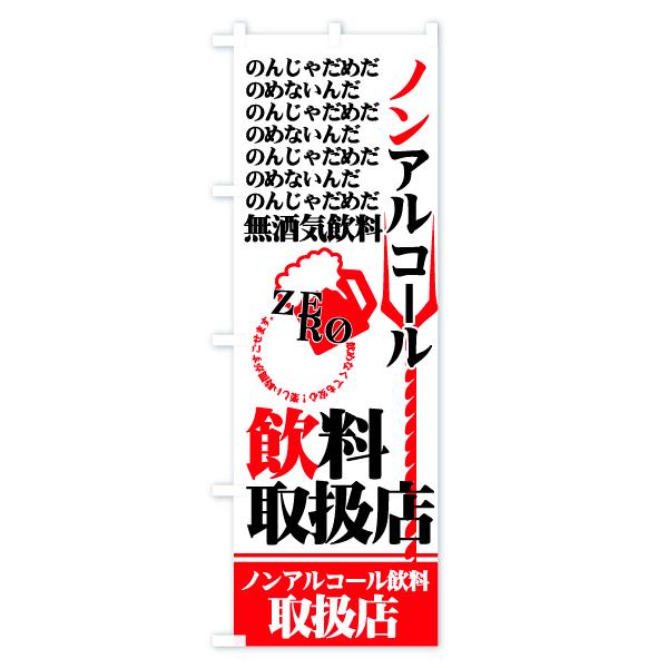 ノンアルコールのぼり旗のデザインAの設置イメージ