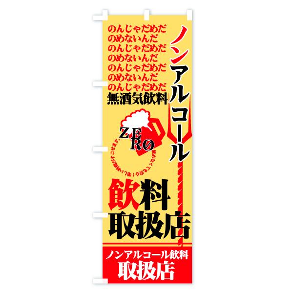 ノンアルコールのぼり旗のデザインCの設置イメージ