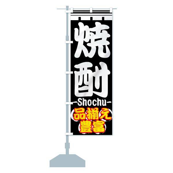 のぼり旗 焼酎 品揃え豊富 -Shochu-のデザインBの設置イメージ