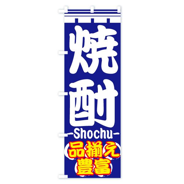 のぼり旗 焼酎 品揃え豊富 -Shochu-のデザインAの全体イメージ