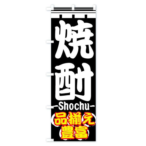 のぼり旗 焼酎 品揃え豊富 -Shochu-のデザインBの全体イメージ