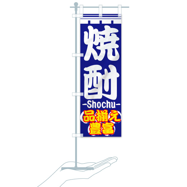 のぼり旗 焼酎 品揃え豊富 -Shochu-のデザインAのミニのぼりイメージ