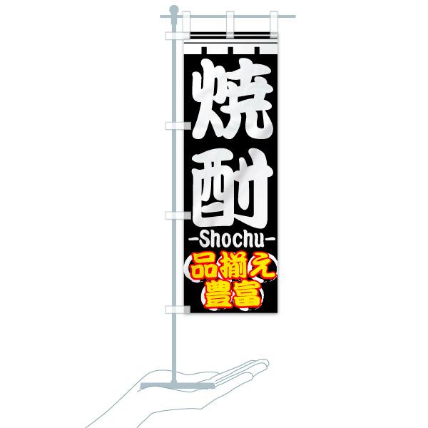 のぼり旗 焼酎 品揃え豊富 -Shochu-のデザインBのミニのぼりイメージ