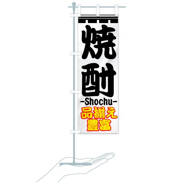 のぼり旗 焼酎 品揃え豊富 -Shochu-のデザインCのミニのぼりイメージ