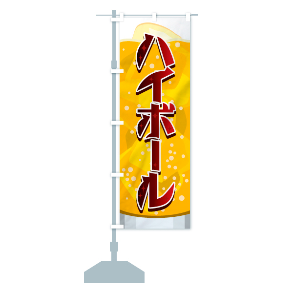 のぼり旗 ハイボールのデザインAの設置イメージ