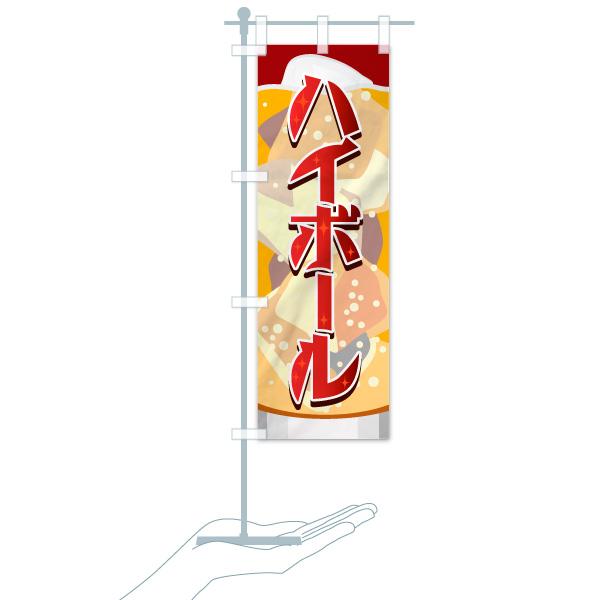 のぼり ハイボール のぼり旗のデザインCのミニのぼりイメージ