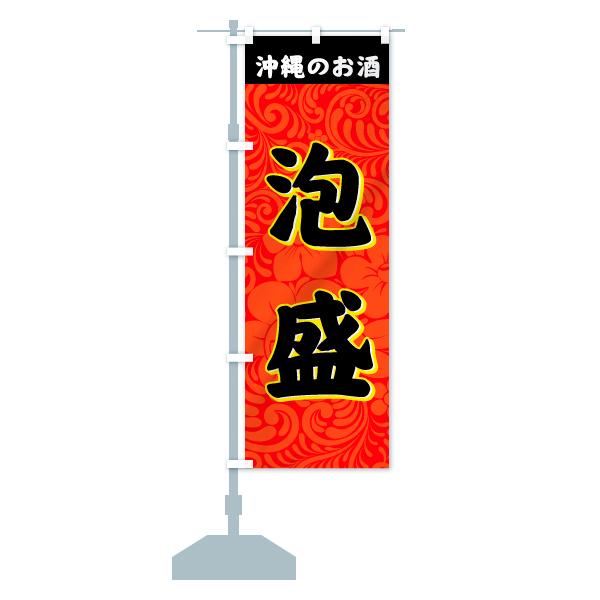 泡盛のぼり旗のデザインAの設置イメージ