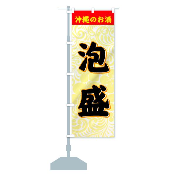 泡盛のぼり旗のデザインCの設置イメージ