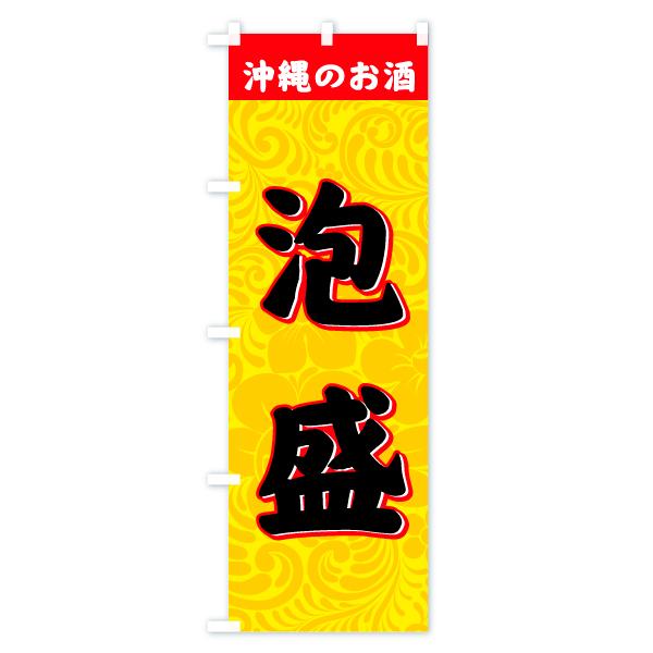 泡盛のぼり旗のデザインBの設置イメージ
