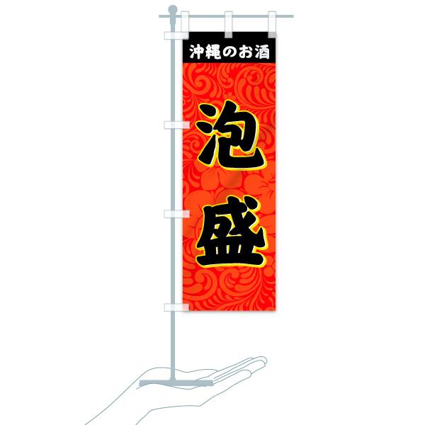 のぼり 泡盛 のぼり旗のデザインAのミニのぼりイメージ