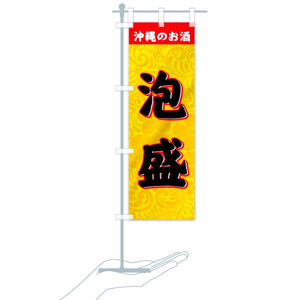 のぼり 泡盛 のぼり旗のデザインBのミニのぼりイメージ
