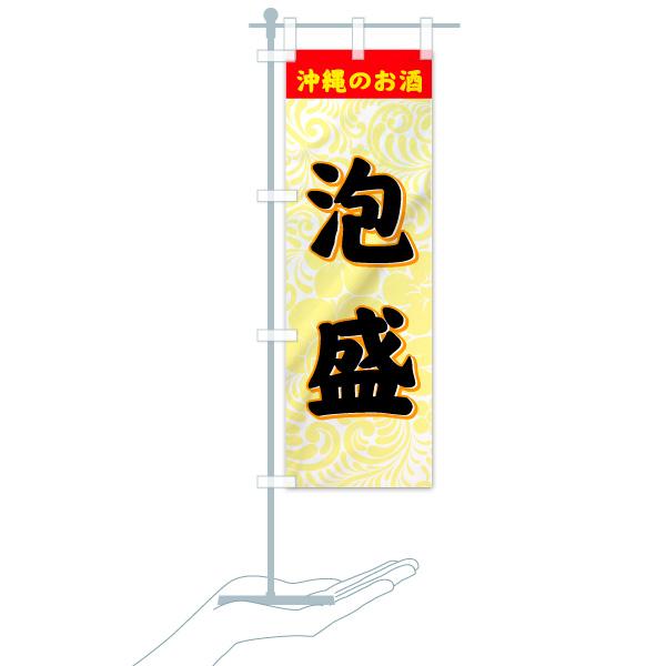 のぼり 泡盛 のぼり旗のデザインCのミニのぼりイメージ
