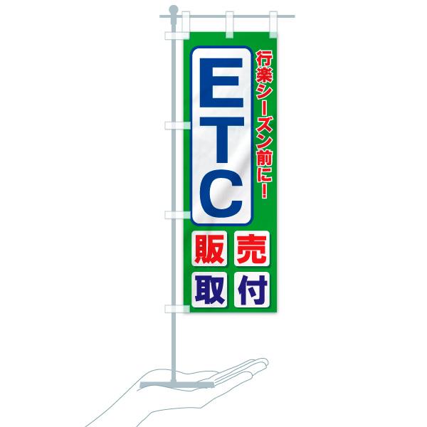 のぼり旗 ETC 取付販売 行楽シーズン前にのデザインAのミニのぼりイメージ