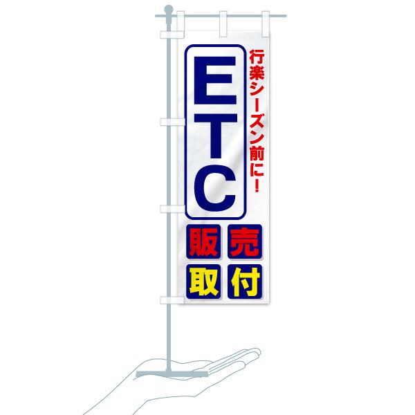 のぼり旗 ETC 取付販売 行楽シーズン前にのデザインBのミニのぼりイメージ