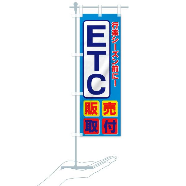 のぼり旗 ETC 取付販売 行楽シーズン前にのデザインCのミニのぼりイメージ