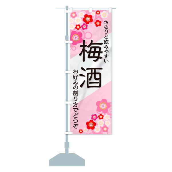 のぼり 梅酒 のぼり旗のデザインAの設置イメージ