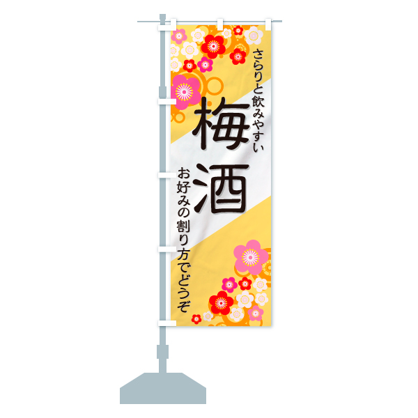 のぼり 梅酒 のぼり旗のデザインCの設置イメージ
