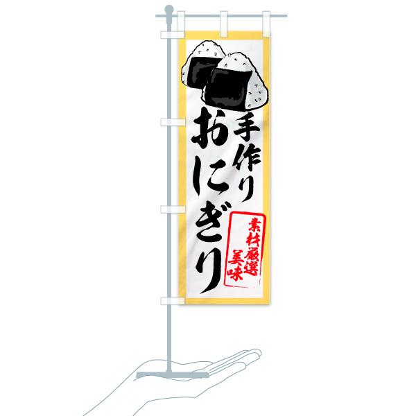 のぼり旗 おにぎり 手作り 素材厳選 美味のデザインCのミニのぼりイメージ