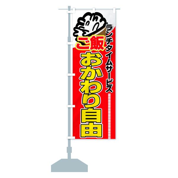 のぼり旗 おかわり自由 ご飯 ランチタイムサービスのデザインAの設置イメージ