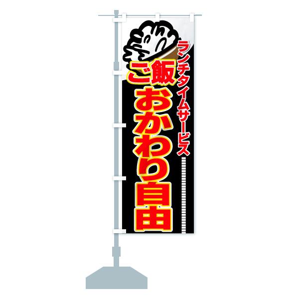 のぼり旗 おかわり自由 ご飯 ランチタイムサービスのデザインBの設置イメージ