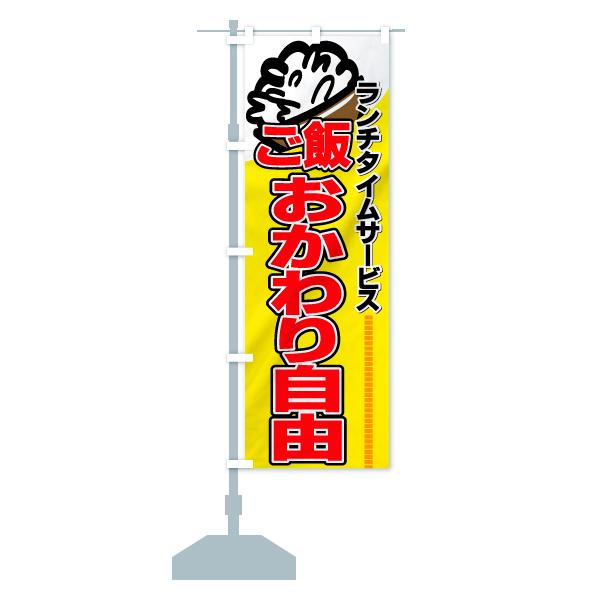 のぼり旗 おかわり自由 ご飯 ランチタイムサービスのデザインCの設置イメージ