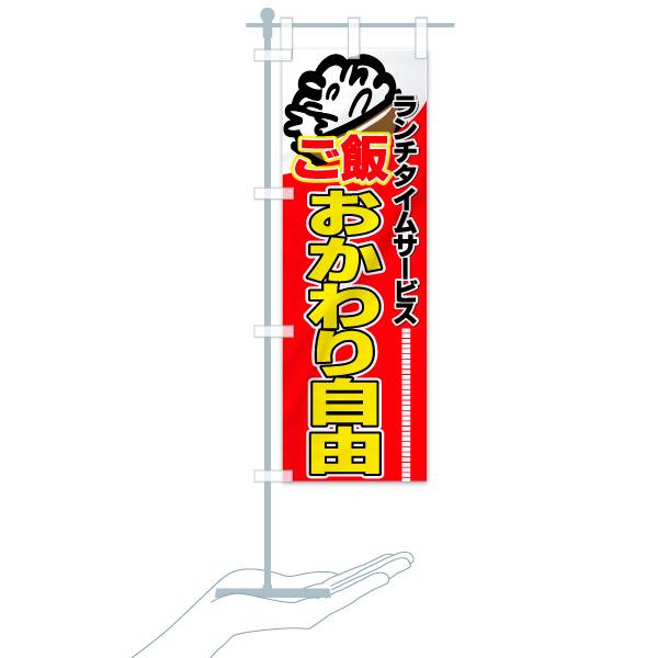 のぼり おかわり自由 のぼり旗のデザインAのミニのぼりイメージ