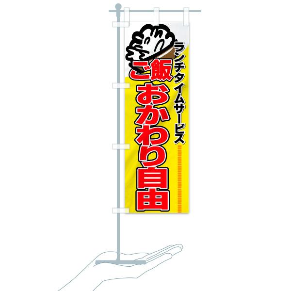 のぼり おかわり自由 のぼり旗のデザインCのミニのぼりイメージ