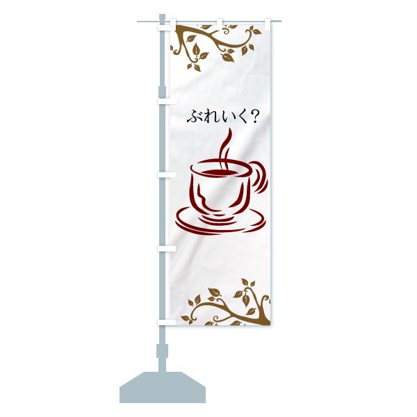 のぼり コーヒー のぼり旗のデザインAの設置イメージ