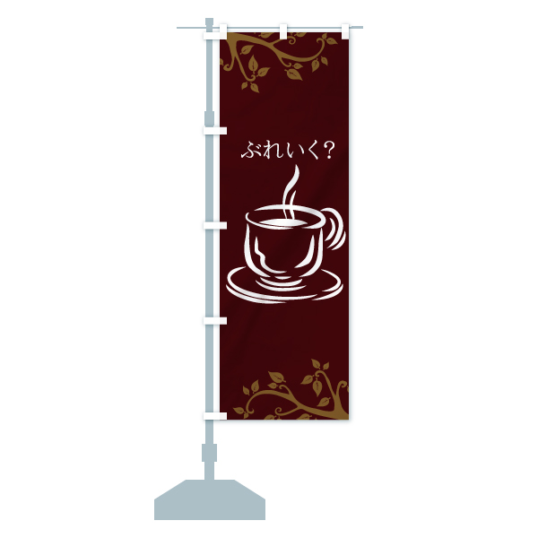 のぼり コーヒー のぼり旗のデザインBの設置イメージ