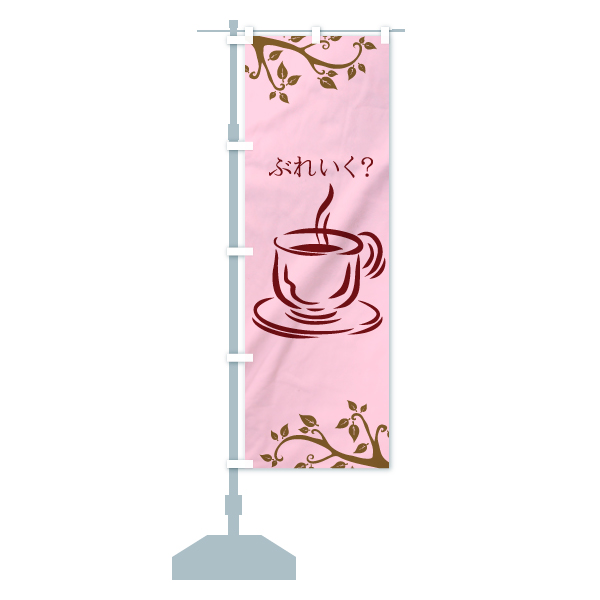 のぼり コーヒー のぼり旗のデザインCの設置イメージ