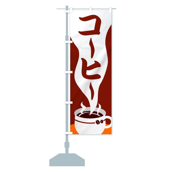のぼり旗 コーヒーのデザインAの設置イメージ