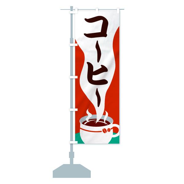 のぼり旗 コーヒーのデザインCの設置イメージ