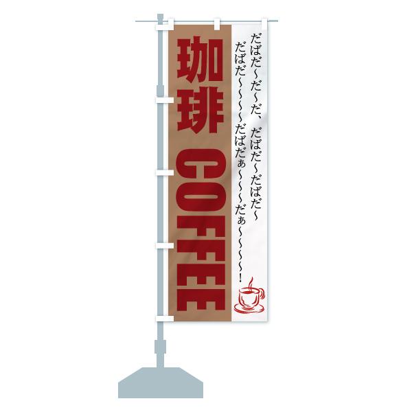 のぼり旗 珈琲 だばだ〜だ〜だ、だばだ〜だばだ〜のデザインBの設置イメージ