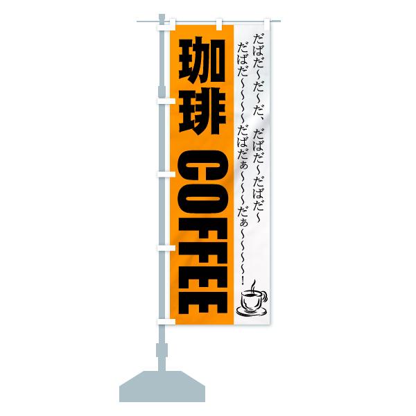 のぼり旗 珈琲 だばだ〜だ〜だ、だばだ〜だばだ〜のデザインCの設置イメージ