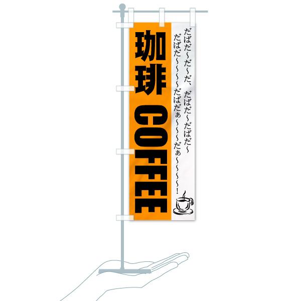 のぼり旗 珈琲 だばだ〜だ〜だ、だばだ〜だばだ〜のデザインCのミニのぼりイメージ