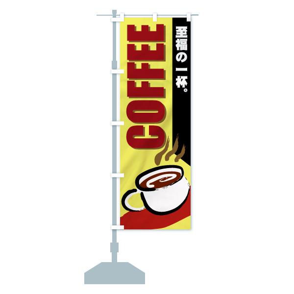 のぼり旗 COFFEE 至福の一杯のデザインAの設置イメージ