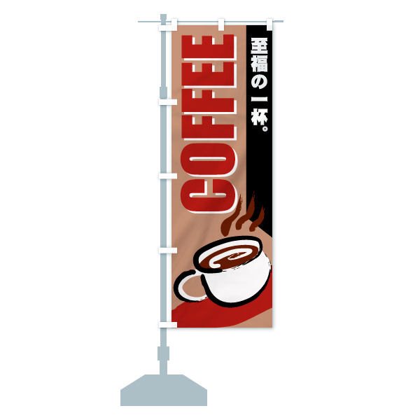 のぼり旗 COFFEE 至福の一杯のデザインBの設置イメージ