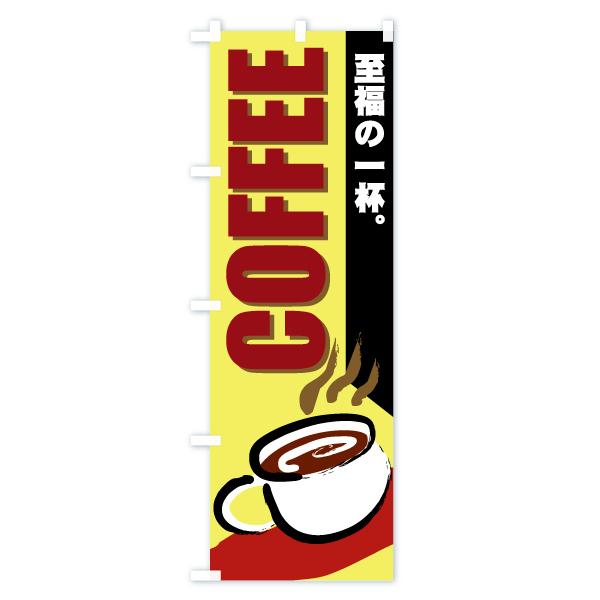 のぼり旗 COFFEE 至福の一杯のデザインAの全体イメージ
