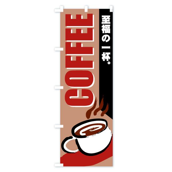 のぼり旗 COFFEE 至福の一杯のデザインBの全体イメージ