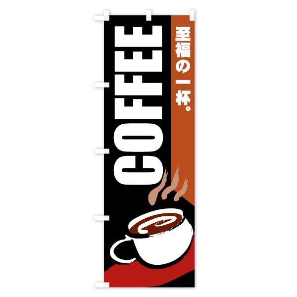 のぼり旗 COFFEE 至福の一杯のデザインCの全体イメージ