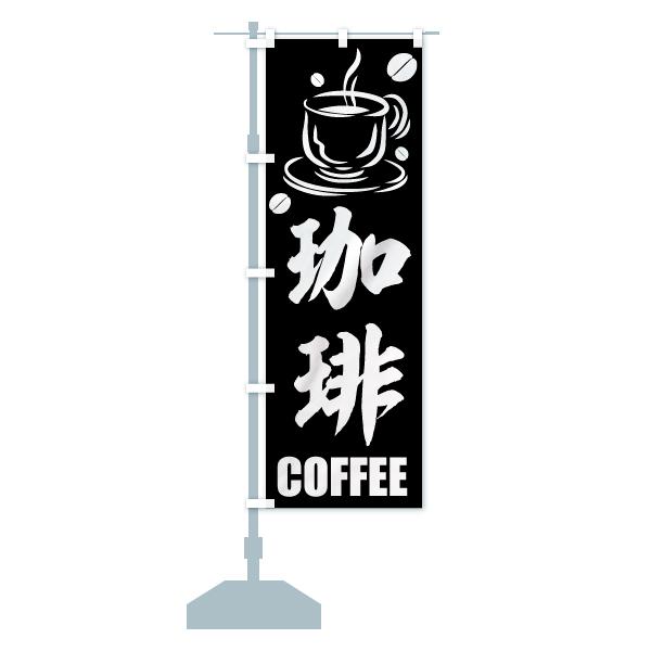 のぼり旗 珈琲 COFFEEのデザインAの設置イメージ