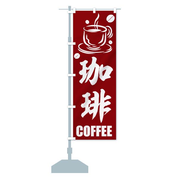 のぼり旗 珈琲 COFFEEのデザインBの設置イメージ