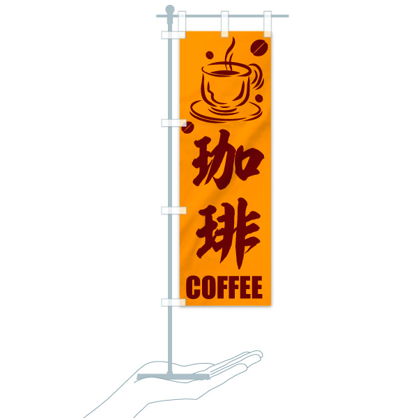 のぼり旗 珈琲 COFFEEのデザインCのミニのぼりイメージ