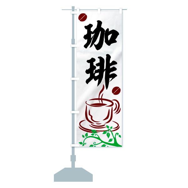のぼり旗 珈琲のデザインAの設置イメージ