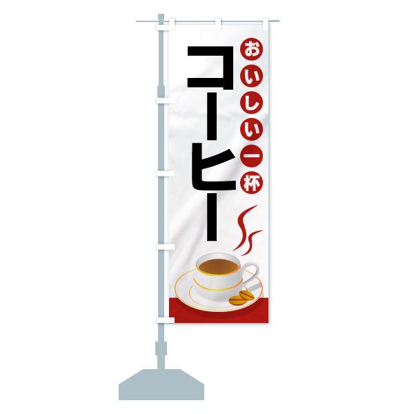 のぼり旗 コーヒー おいしい一杯のデザインAの設置イメージ