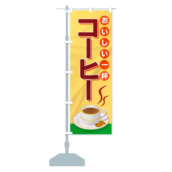 のぼり旗 コーヒー おいしい一杯のデザインBの設置イメージ