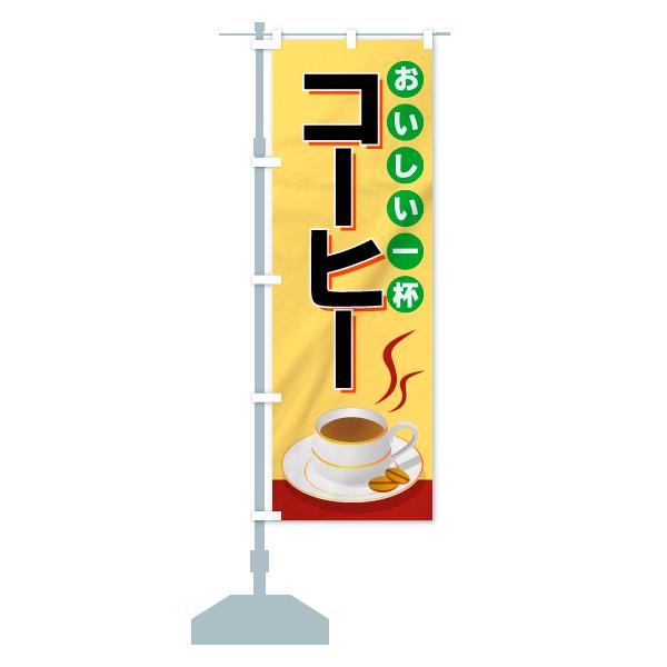 のぼり旗 コーヒー おいしい一杯のデザインCの設置イメージ